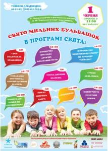 Программа празднования Дня Защиты Детей в Виннице