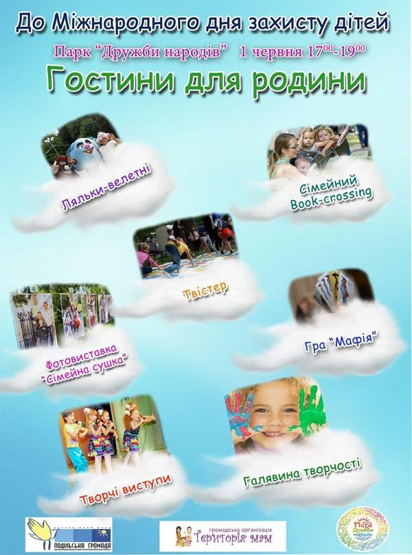 День захисту дітей у Вінниці