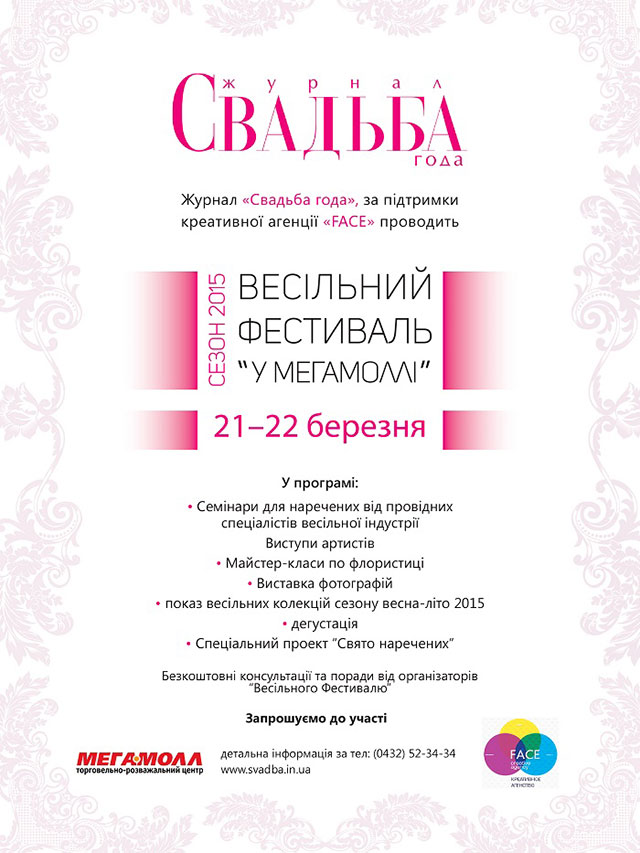 Свадебный фестиваль в Виннице