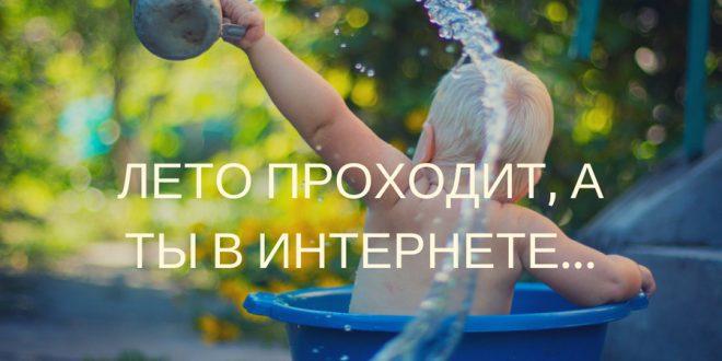 Чек-лист детских развлечений на июнь в Виннице