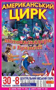 Цирк в Виннице