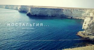 Крым 2013