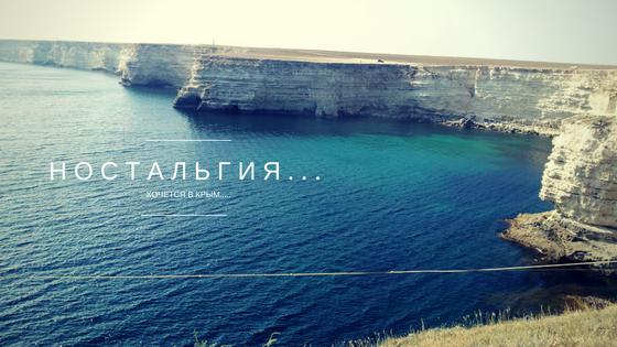Мы были в Крыму дважды, но успели полюбить его навсегда….