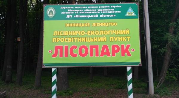 Лісопарк Вінниця
