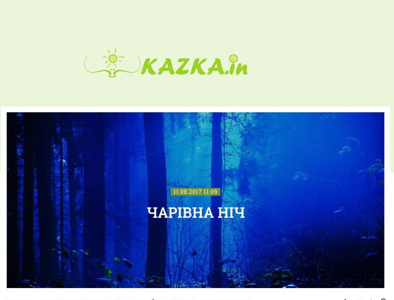 kazka.in