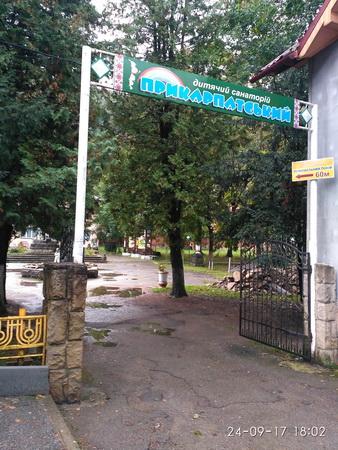 """Санаторій """"Прикарпатський"""" Яремче"""