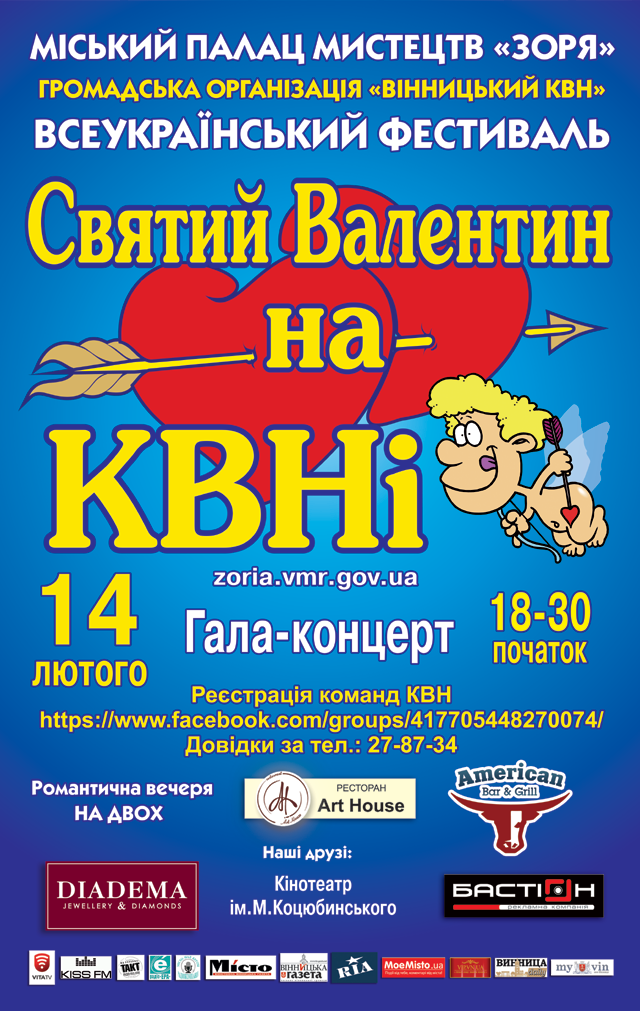 "Всеукраїнський фестиваль ""Святий Валентин на КВНі"""