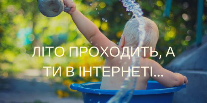 Чек-лист дитячих розваг на червень у Вінниці