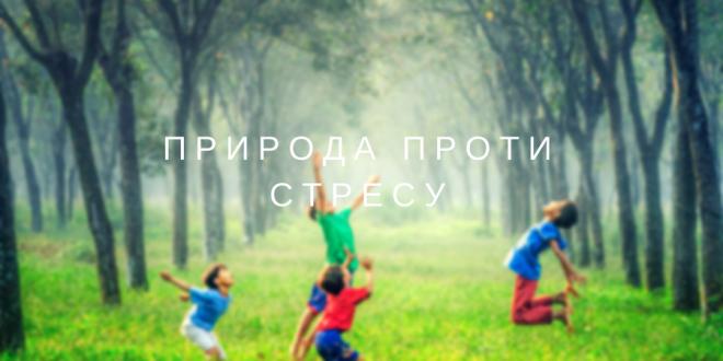 Граємо разом: 9 рухливих ігор для дітей та дорослих